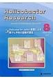 Helicobacter Research 21-4 2017.8 特集:Helicobacter pylori除菌による胃がん予防の国際的潮流 Journal of Helicobacter R