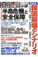 ジャパン REAL VOICE 韓国崩壊のシナリオ (3)