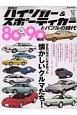 昭和のハイソカー&スポーティカーとバブルの時代 80-90年代