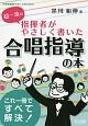 超一流の指揮者がやさしく書いた合唱指導の本 中学校音楽サポートBOOKS これ一冊ですべて解決!