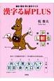 漢字る扉 PLUS 瞬き・驚き・閃く漢字クイズ