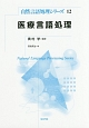 医療言語処理 自然言語処理シリーズ12