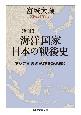 海洋国家日本の戦後史<増補> アジア変貌の軌跡を読み解く