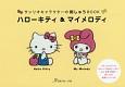 サンリオキャラクターの刺しゅうBOOK ハローキティ&マイメロディ