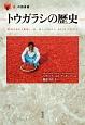 トウガラシの歴史 「食」の図書館