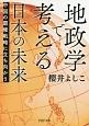 地政学で考える日本の未来 中国の覇権戦略に立ち向かう