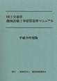 国土交通省機械設備工事積算基準マニュアル 平成29年