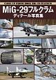 MiG-29フルクラム ディテール写真集