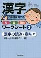 漢字の基礎を育てる形・音・意味ワークシート 漢字の読み・意味編 読みかえ・同じ読み方(1~3年) (3)