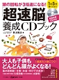 「超速脳」養成CDブック 1日5分聴くだけ!特殊音源CD付き 頭の回転が3倍速になる!