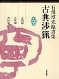 古典渉猟 石飛博光臨書集 石門頌/乙瑛碑/西狭頌 (12)
