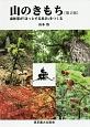 山のきもち<第2版> 森林業が「ほっとする社会」をつくる