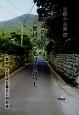 西海の甑島、里村のことばと暮らし