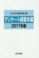 アンケート調査年鑑 2017