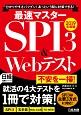 最速マスター SPI3&Webテスト 日経就職シリーズ 2019 分かりやすさバツグン!あっという間に対策できる!