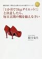 「1か月で5kgダイエット!」と決意したら、毎日玄関の靴を揃えなさい 稲川竜生!夢見る女性のための成幸メソッド!