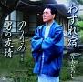 わすれ宿/のぞみ(希望)/男の友情(DVD付)