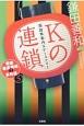 Kの連鎖 落語界案内SFミステリー 安楽寄席探偵の事件簿5