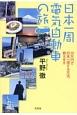 日本一周 電気自動車の旅 10万円で日本一周する方法、教えます