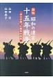 昭和の遺言 十五年戦争<新版> 兵士が語った戦争の真実