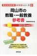 岡山市の教職・一般教養 参考書 2019 教員採用試験参考書シリーズ2