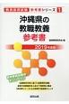 沖縄県の教職教養 参考書 2019 教員採用試験参考書シリーズ1