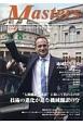 MASTERS 2017.8 日本経済の未来を創る経営者たち(431)