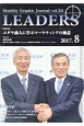 LEADERS 2017.8 Monthly Graphic Journal(341)