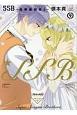 SSB-超青春姉弟s-スーパーセイシュンブラザーズ-- (9)