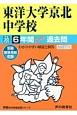 東洋大学京北中学校 6年間スーパー過去問 声教の中学過去問シリーズ 平成30年
