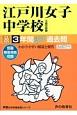江戸川女子中学校 3年間スーパー過去問 声教の中学過去問シリーズ 平成30年