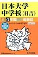 日本大学中学校(日吉) 4年間スーパー過去問 声教の中学過去問シリーズ 平成30年