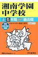 湘南学園中学校 5年間スーパー過去問 声教の中学過去問シリーズ 平成30年