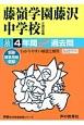 藤嶺学園藤沢中学校 4年間スーパー過去問 声教の中学過去問シリーズ 平成30年