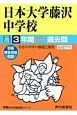 日本大学藤沢中学校 3年間スーパー過去問 声教の中学過去問シリーズ 平成30年