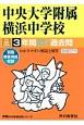 中央大学附属横浜中学校 3年間スーパー過去問 声教の中学過去問シリーズ 平成30年