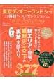東京ディズニーランド&シーお得技ベストセレクションmini お得技シリーズ93