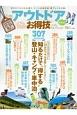 アウトドアお得技ベストセレクションmini お得技シリーズ94