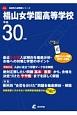 椙山女学園高等学校 平成30年 高校別入試問題シリーズF10