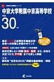 中京大学附属中京高等学校 平成30年 高校別入試問題シリーズF11