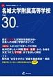 名城大学附属高等学校 平成30年 高校別入試問題シリーズF15