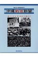 沖縄戦後新聞 過去の出来事を現在の視点で