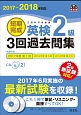 短期完成 英検 2級 3回過去問集 CD付 2017-2018 旺文社英検書