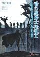 青の聖騎士伝説 LAMENTATION OF THE EVIL SORCERER (2)