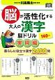 脳が活性化する 大人の漢字脳ドリル 140日分 実用編 元気脳練習帳