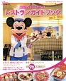 東京ディズニーリゾート レストラン ガイドブック 2017-2018