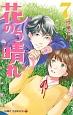 花のち晴れ 花男Next Season(7)