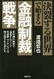 決裂する世界で始まる金融制裁戦争 米中朝の衝突で急変するアジア 共謀罪・マイナンバー