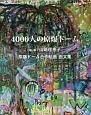 4000人の原爆ドーム 原爆ドーム合作絵画画文集