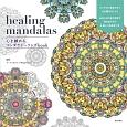 hearing mandalas 心を鎮める、マンダラヒーリングbook